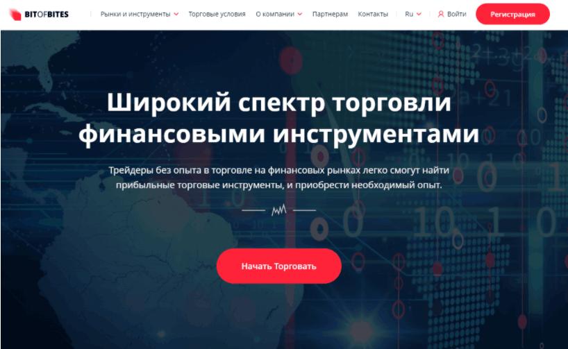 Bitofbites - сайт компании