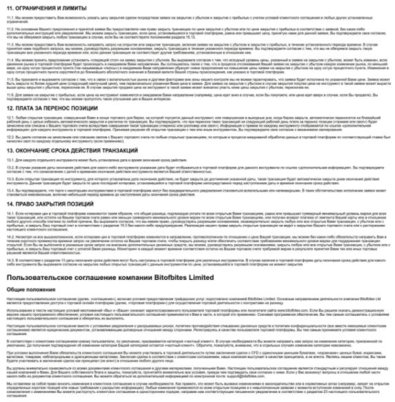 Bitofbites - Клиентске соглашение