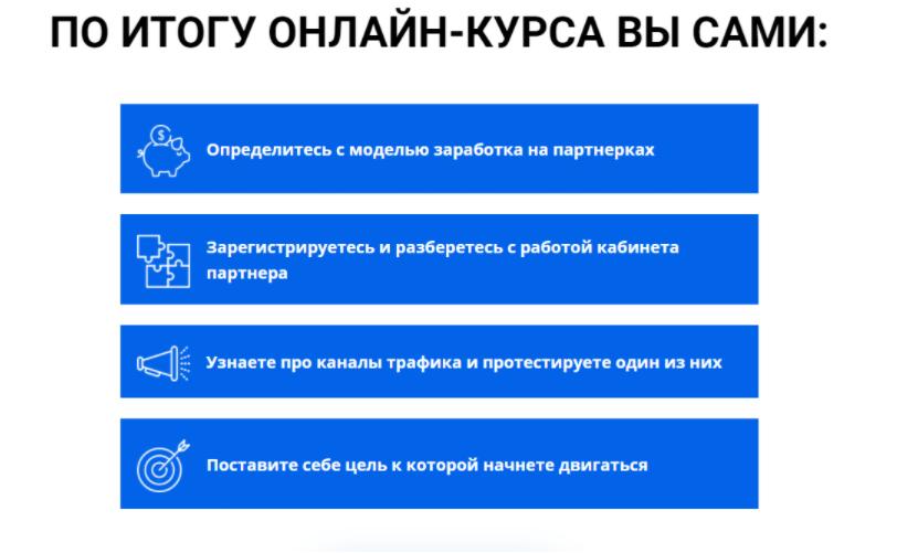 Курс по заработку Игоря Крестинина - метод заработка
