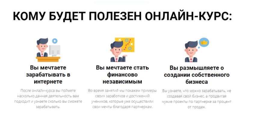 Курс по заработку Игоря Крестинина - кому будет полезен