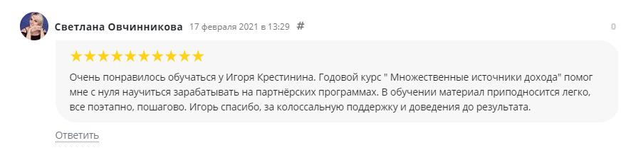 Курс по заработку Игоря Крестинина - отзывы