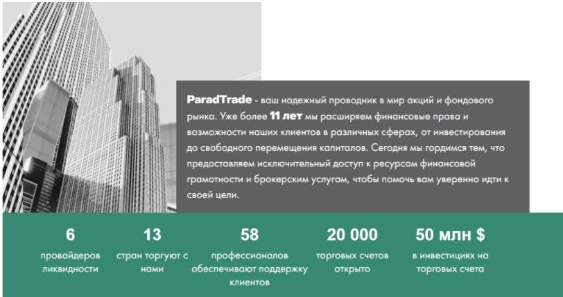 ParadTrade - статистика и реальный стаж