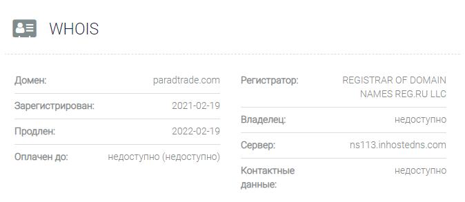 ParadTrade - домен