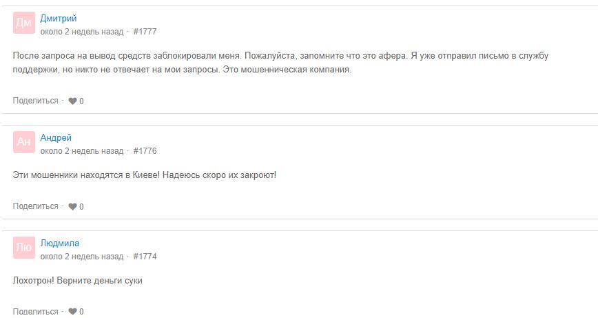 отзывы об ParadTrade
