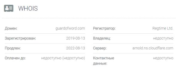 Стражи слова - домен