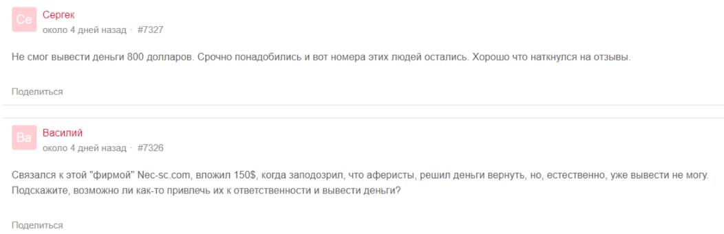 отзывы об Nec-Sc