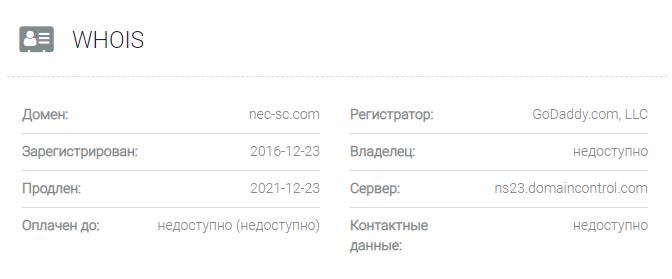 Nec-Sc - домен