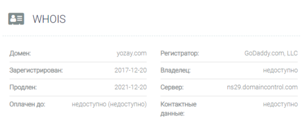 Yozay - домен