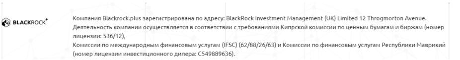Лицензии BlackRock