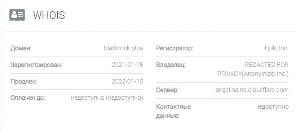 BlackRock - домен