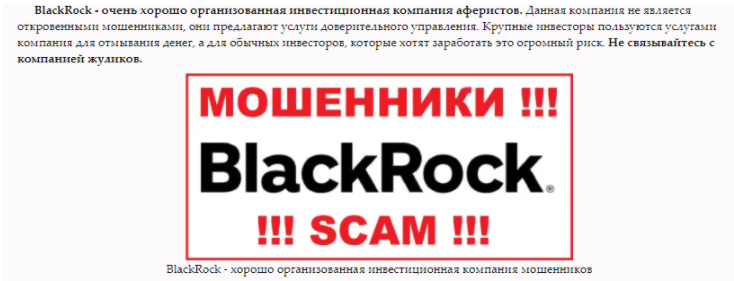 отзывы о BlackRock