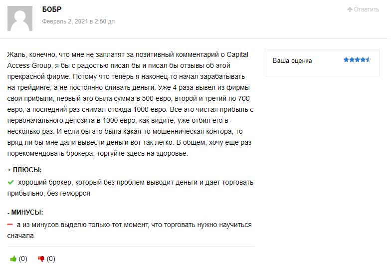 отзывы об Access Group Capital