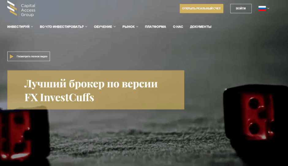 Access Group Capital - сайт