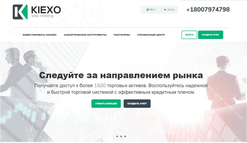 Kiexo - сайт