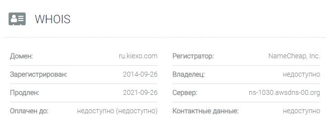 Kiexo - домен