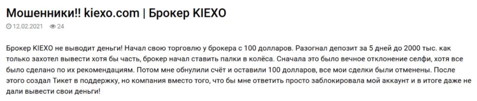 отзывы о Kiexo