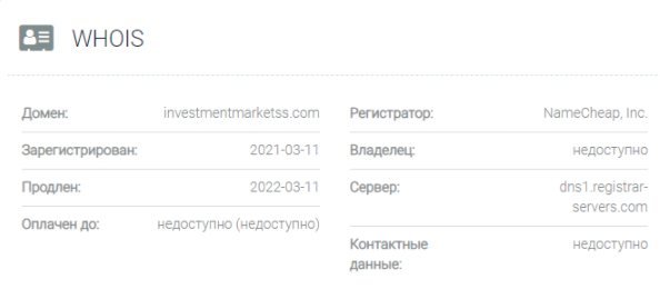 Investment Markets - домен