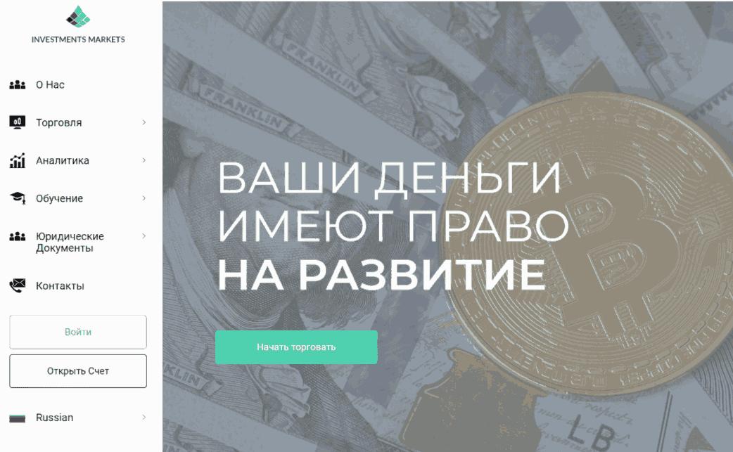 Investment Markets - сайт