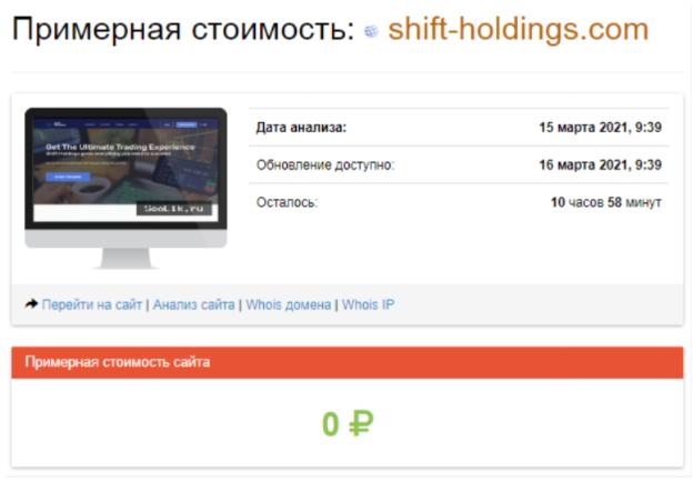 Shift Holdings - стоимость сайта