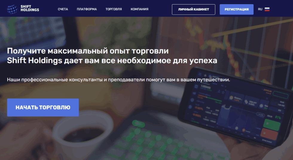 Shift Holdings - сайт