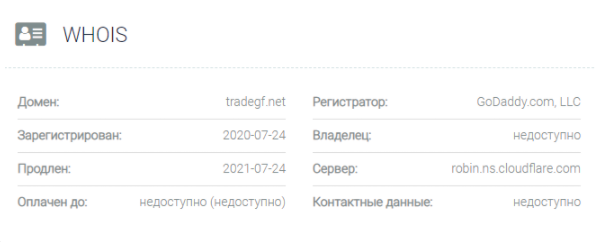 Trade GF - домен