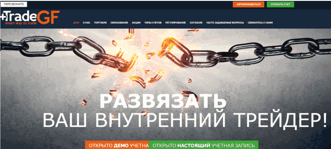 Trade GF сайт компании