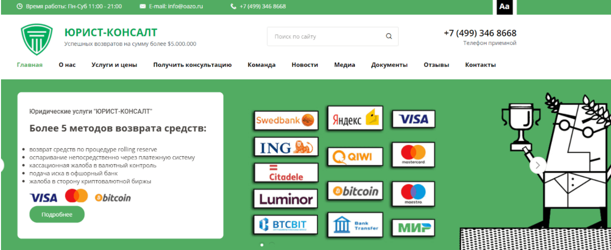 Юрист-Консалт сайт компании