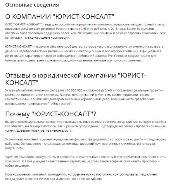 Основная информация о Юрист-Консалт