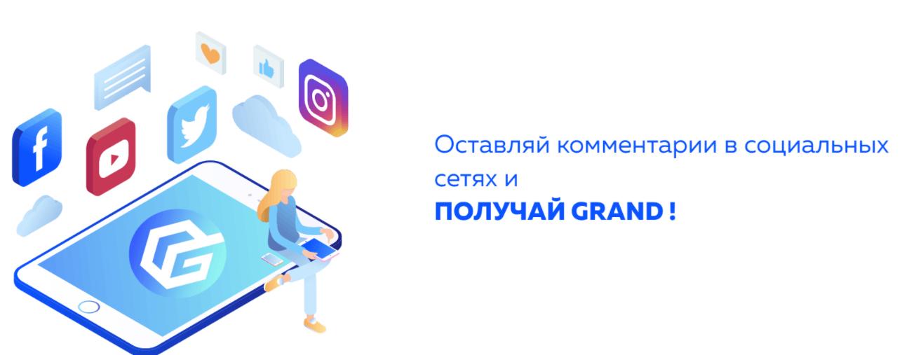 Grand Time - отзывы на платформе