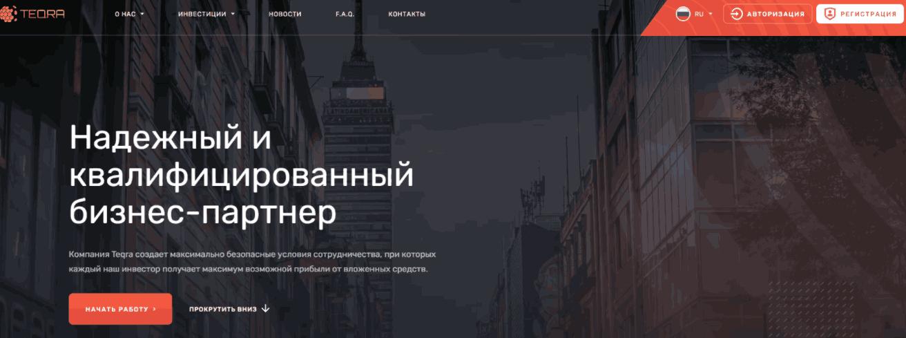 Teqra - главная сайта компании