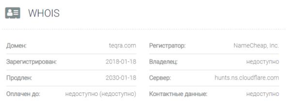 обзор официального сайта Teqra