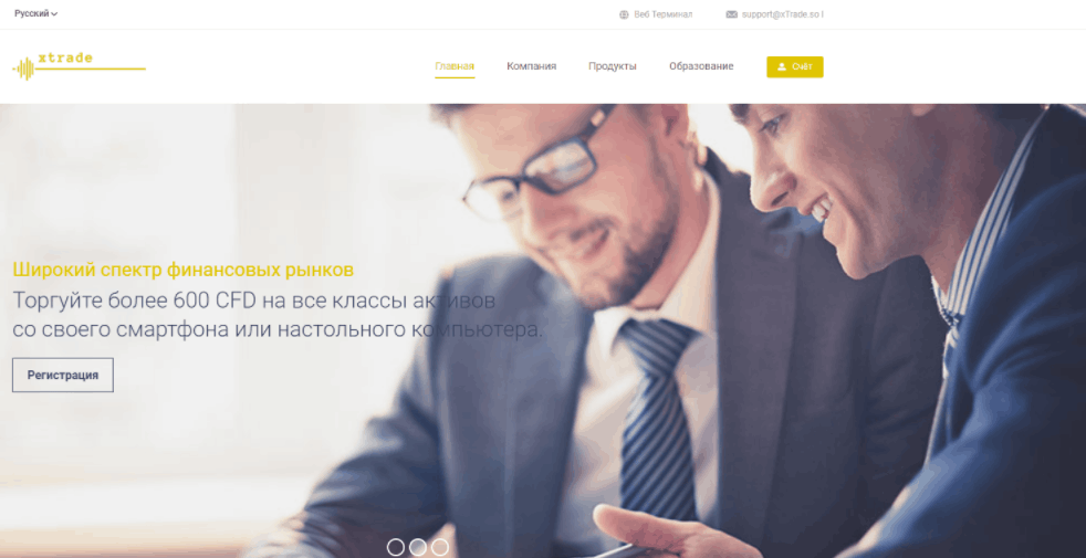 xTrade - главная сайта компании