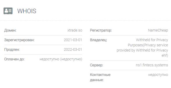 обзор официального сайта xTrade