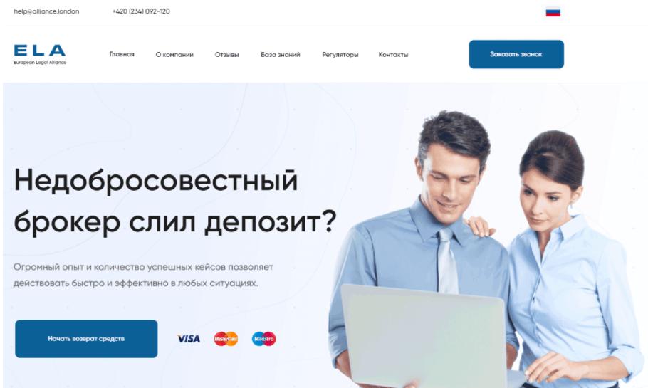 European Legal Alliance - главная сайта компании