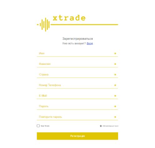 регистрация на xTrade