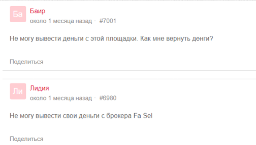 отзывы об Fa Sel