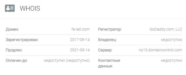 обзор официального сайта Fa Sel
