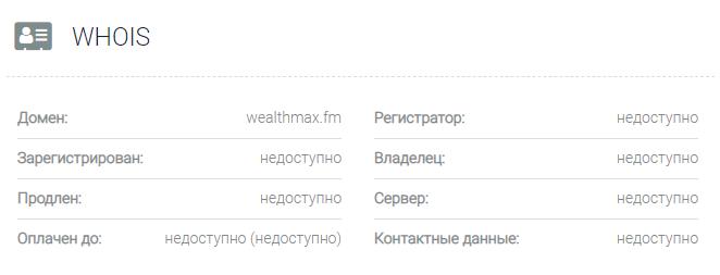 обзор официального сайта WealthMax FM