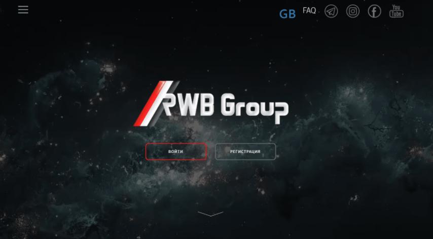 RWB Group - главная сайта брокера