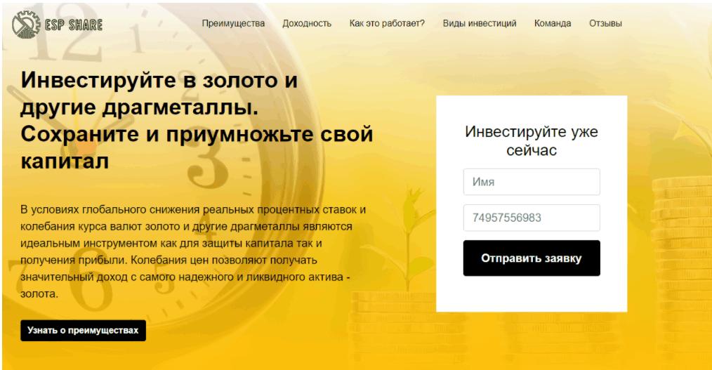 EspShare - главная сайта конторы