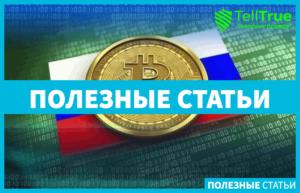 Продавец Биткоинов из Московской области лишился 12 миллионов рублей или грандиозное похищение