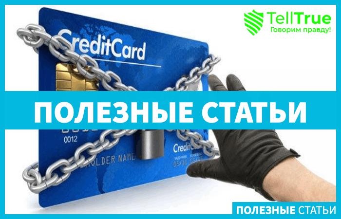 Как защитить банковские карты от мошенников