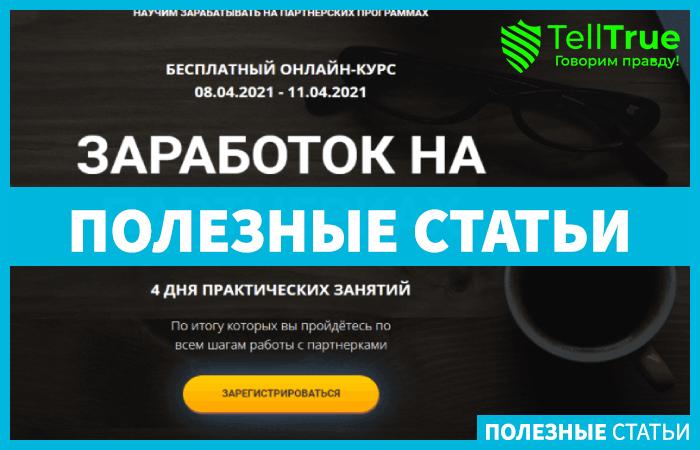Курс по заработку Игоря Крестинина - главная