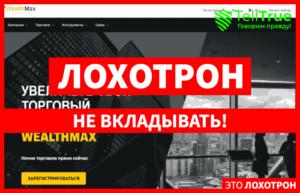 WealthMax FM – брокер для тех, у кого есть лишние деньги