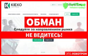 Kiexo – молодой мошенник, привлекающий внимание новичков с помощью заказных статей и отзывов