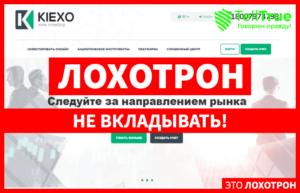 Kiexo – обзор и отзывы