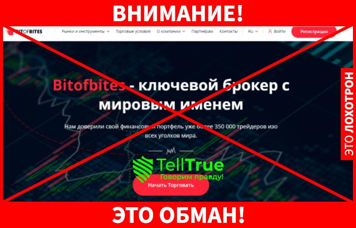 Bitofbites - это обман