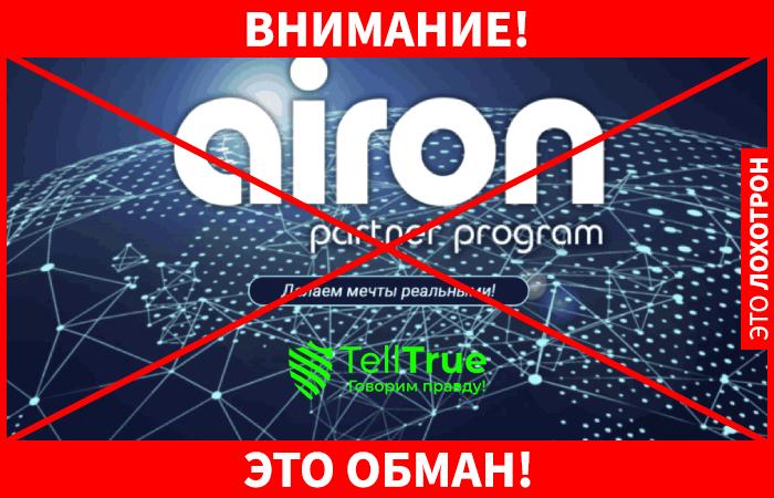 Airon Network это обман