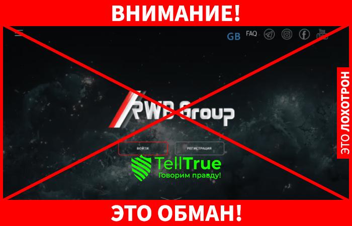 RWB Group - это обман