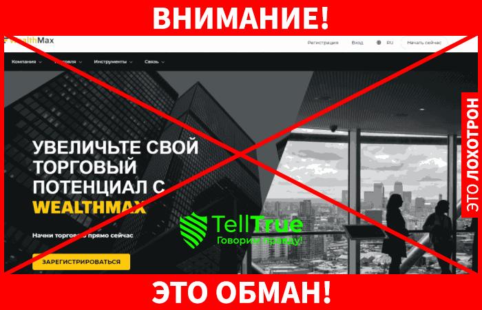 предупреждение об обмане WealthMax FM